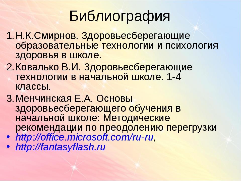 Библиография Н.К.Смирнов. Здоровьесберегающие образовательные технологии и пс...