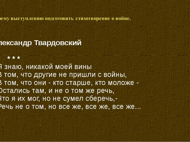 Александр Твардовский * * * Я знаю, никакой моей вины В том, что другие...