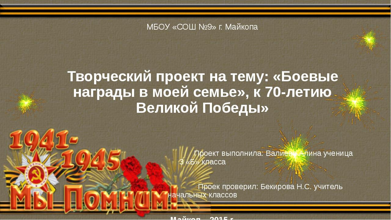 МБОУ «СОШ №9» г. Майкопа Творческий проект на тему: «Боевые награды в моей с...