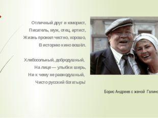 Борис Андреев с женой Галиной Отличный друг и юморист, Писатель, муж, отец, а