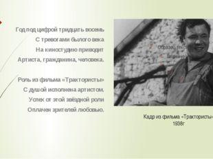 Кадр из фильма «Трактористы» 1938г Год под цифрой тридцать восемь С тревогами