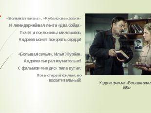 Кадр из фильма «Большая семья» 1954г «Большая жизнь», «Кубанские казаки» И ле