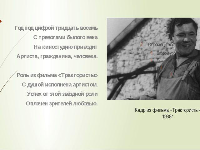 Кадр из фильма «Трактористы» 1938г Год под цифрой тридцать восемь С тревогами...