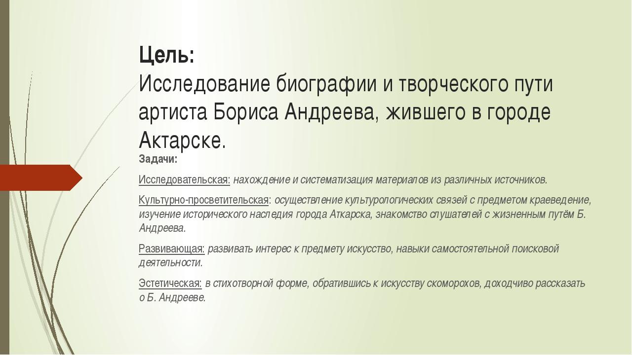 Цель: Исследование биографии и творческого пути артиста Бориса Андреева, живш...