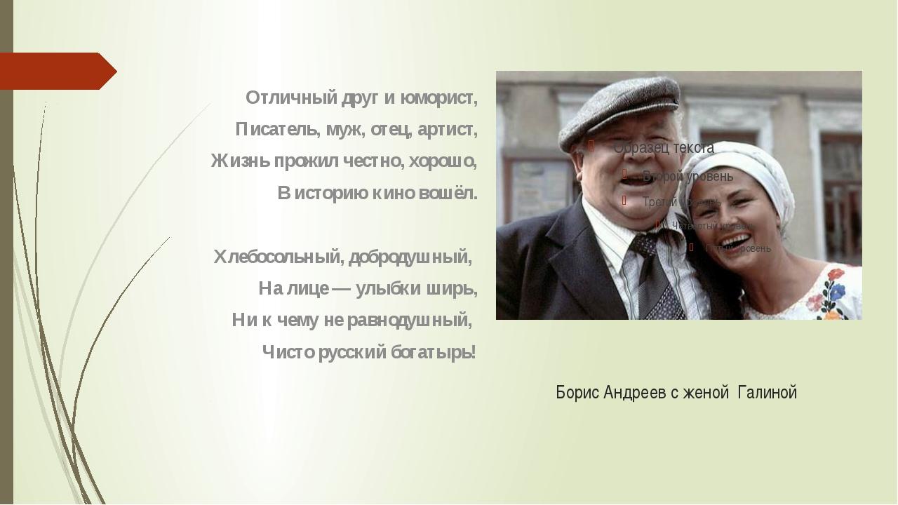 Борис Андреев с женой Галиной Отличный друг и юморист, Писатель, муж, отец, а...