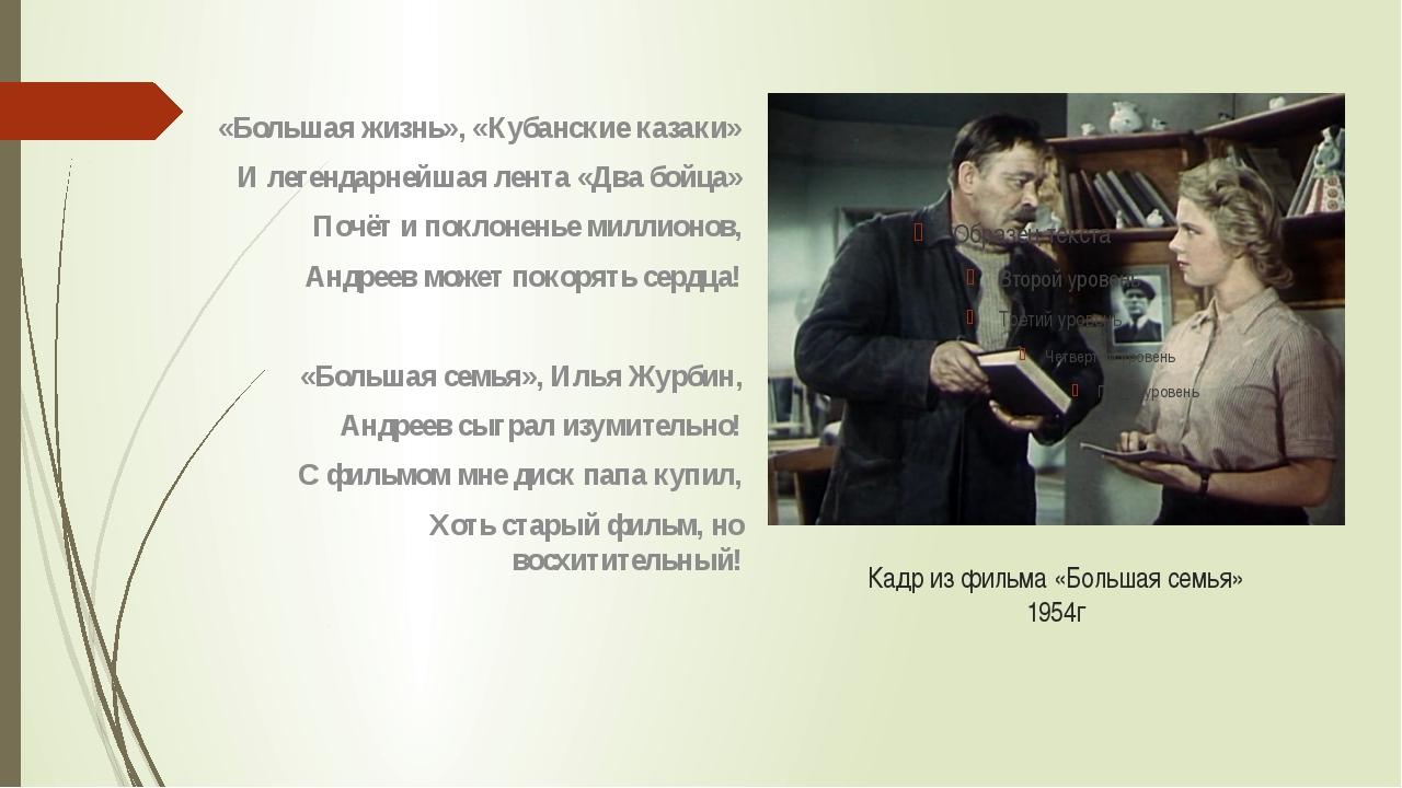 Кадр из фильма «Большая семья» 1954г «Большая жизнь», «Кубанские казаки» И ле...