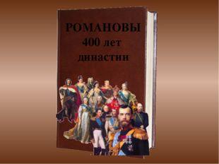 РОМАНОВЫ 400 лет династии