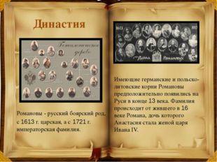 Михаил Федорович (1596-1645) Первый русский царь из династииРомановых был и