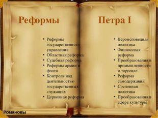 Романовы Елизавета Петровна Елизавета Петровна (1741-1761) Внутренняя политик