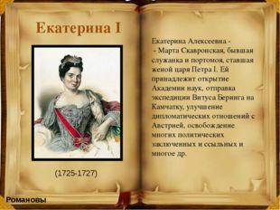 Романовы Петр III Федорович (1761-1762) Урожденный Карл Петр Ульрих Гольштей