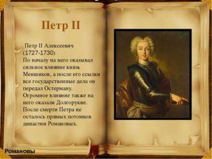 Романовы София Августа Фредерика, герцогиня Анхальт-Цербская. В ходе ее правл