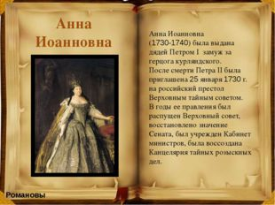 Романовы Павел Петрович Правил деспотически, насаждал централизацию в государ