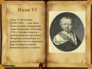 """Романовы Александр I """"Благо- словенный"""" Александр (1801-1825) провел широкие"""