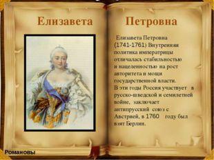 Романовы Константин Павлович С 27 ноября по 13 декабря 1825 г., официальные у