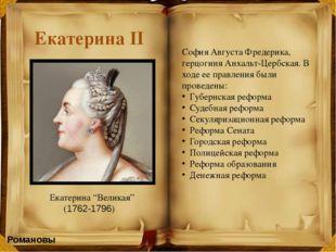 Александр II Императором был заключен Парижский мир, объявлена амнистия декаб