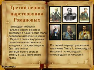 """Александр III """"Миротворец"""" Его политика была направлена на поддержание порядк"""