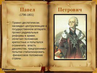 Николай II На царствование Николая II пришлись пик экономического развития и