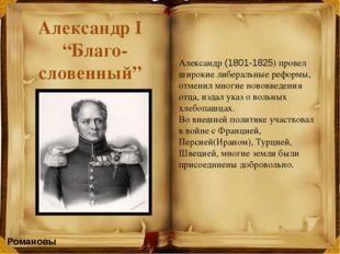 Толчком к началу революции стало «Кровавое воскресенье» (расстрел императорс