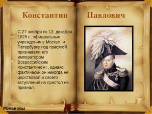 Толчком стало обострение внутренних противоречий Российской Империи вследстви