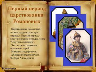 Романовы Федор Алексеевич Один из наиболее образованных русских царей. При н