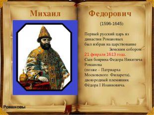 Романовы Софья Алексеевна В 1682 стала регентшей при Иване и Петре. В годы ее