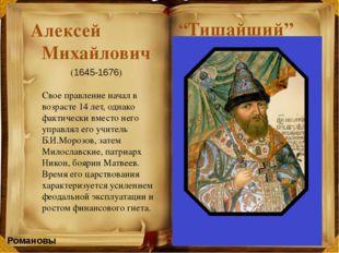 """Романовы Петр I """"Великий"""" Первый российский император, выдающийся государств"""