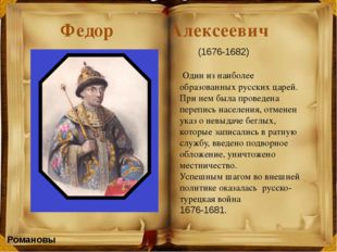 Романовы Екатерина I Екатерина Алексеевна - - Марта Скавронская, бывшая служ