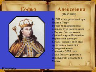 Романовы Михаил Федорович Алексей Михайлович Федор Алексеевич Софья Алексеевн