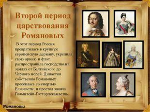 Романовы Анна Иоанновна Анна Иоанновна (1730-1740) была выдана дядей Петром I