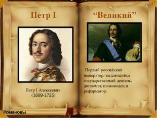 Романовы Иван VI Иван VI Антонович (1740-1741)— сын Анны Леопольдовны, плем