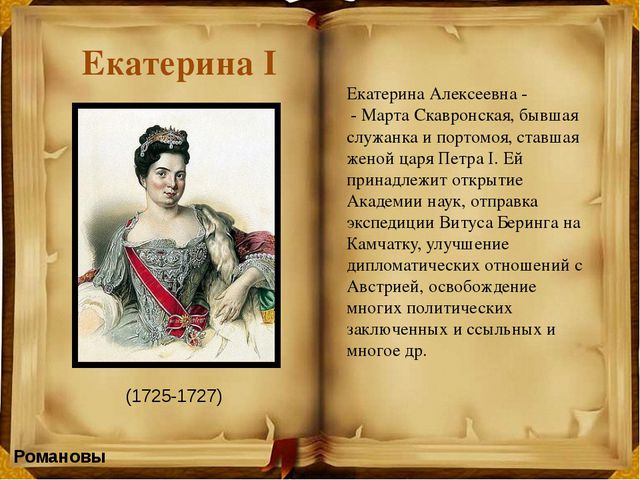 Романовы Петр III Федорович (1761-1762) Урожденный Карл Петр Ульрих Гольштей...