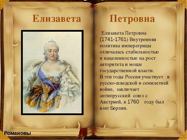 Романовы Константин Павлович С 27 ноября по 13 декабря 1825 г., официальные у...