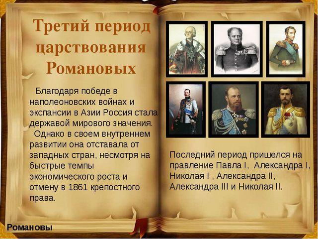 """Александр III """"Миротворец"""" Его политика была направлена на поддержание порядк..."""