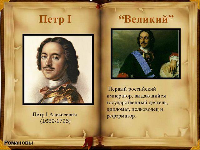 Романовы Иван VI Иван VI Антонович (1740-1741)— сын Анны Леопольдовны, плем...
