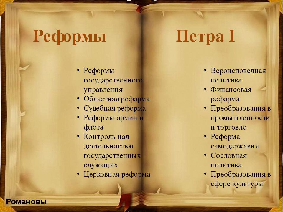 Романовы Елизавета Петровна Елизавета Петровна (1741-1761) Внутренняя политик...