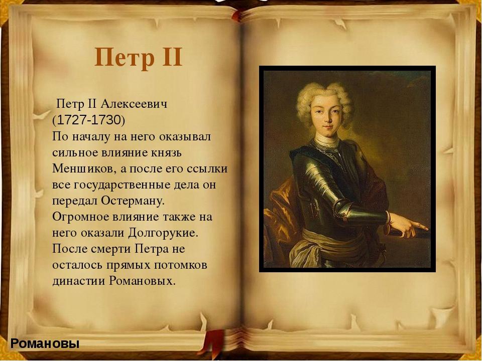 Романовы София Августа Фредерика, герцогиня Анхальт-Цербская. В ходе ее правл...