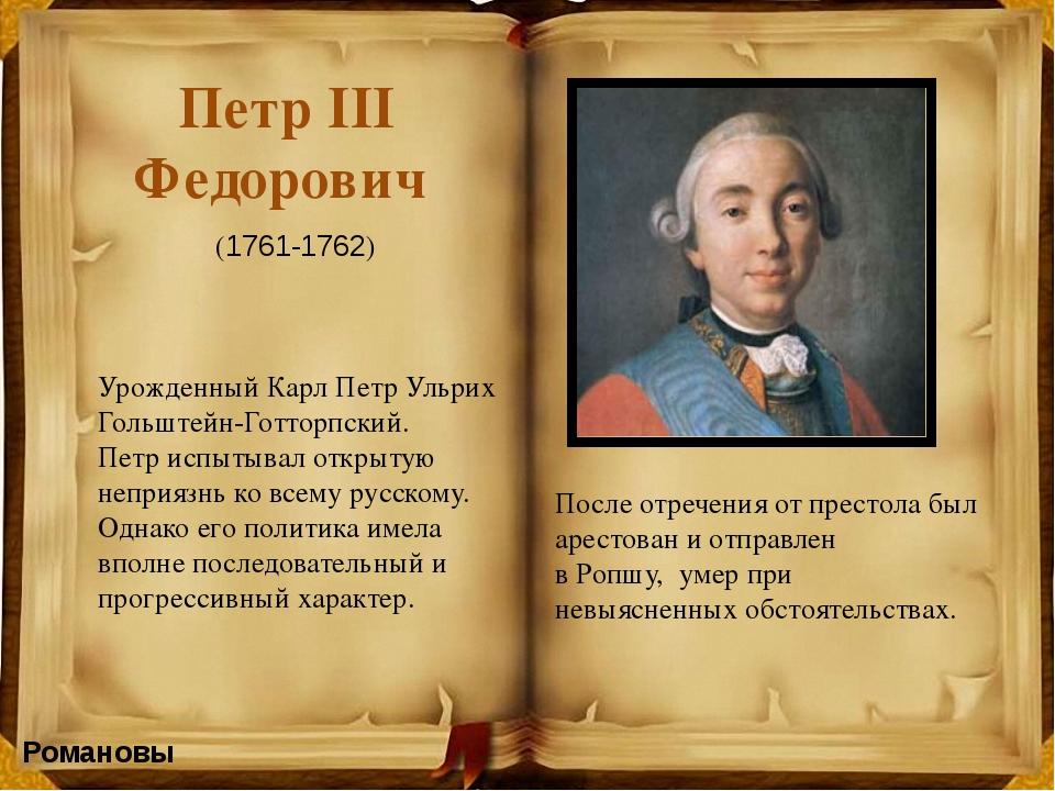 Романовы Николай I Начало его правления связано с восстанием Декабристов. Он...