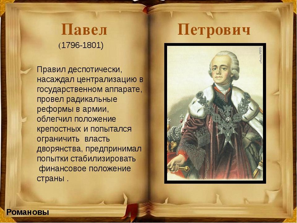 Николай II На царствование Николая II пришлись пик экономического развития и...