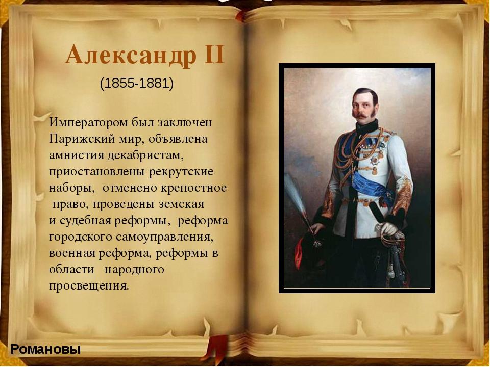 С этим событием пресеклась династия Романовых. Романовы Выполнили учащиеся 11...