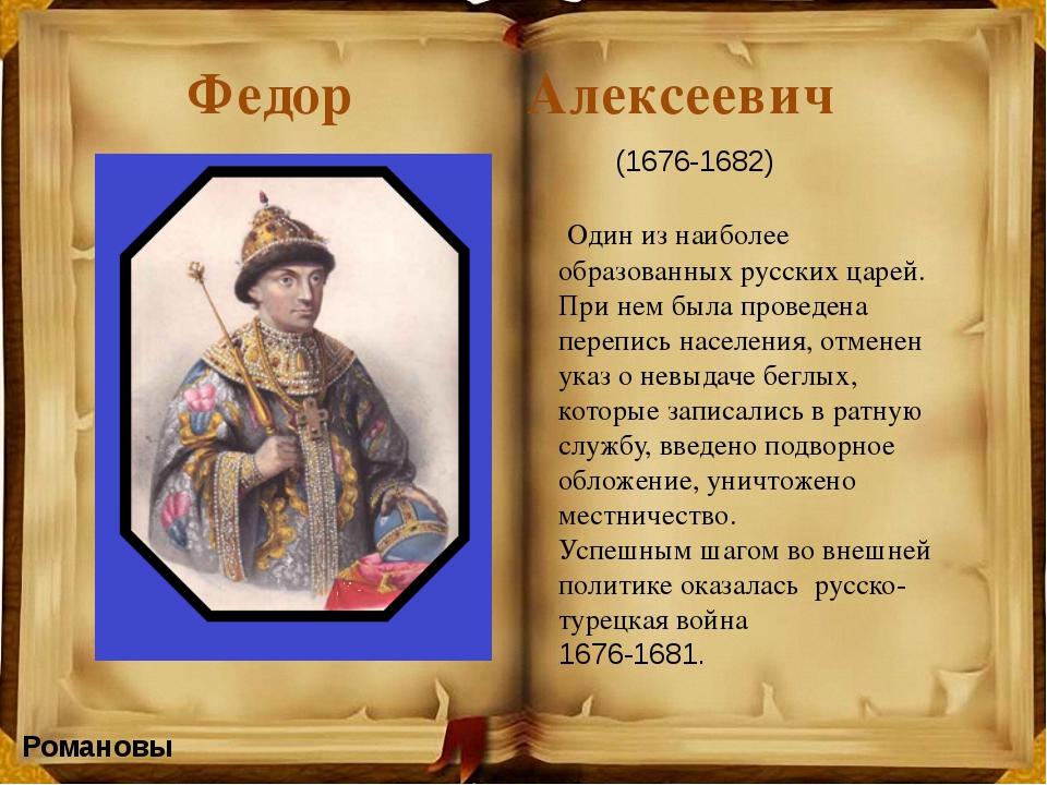 Романовы Екатерина I Екатерина Алексеевна - - Марта Скавронская, бывшая служ...