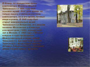 В Клину, по инициативе брата композитора Модеста Ильича Чайковского в 1894 го