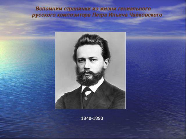 Вспомним странички из жизни гениального русского композитора Петра Ильича Ча...