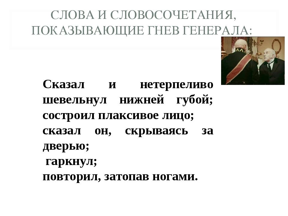 СЛОВА И СЛОВОСОЧЕТАНИЯ, ПОКАЗЫВАЮЩИЕ ГНЕВ ГЕНЕРАЛА: Сказал и нетерпеливо шеве...