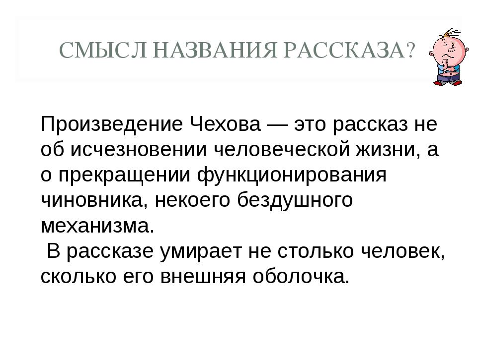 СМЫСЛ НАЗВАНИЯ РАССКАЗА? Произведение Чехова — это рассказ не об исчезновении...