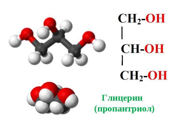 Глицерин (пропантриол)