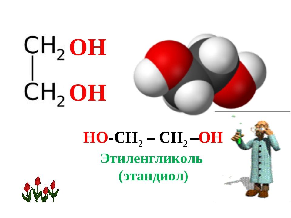 НО-СН2 – СН2 –ОН Этиленгликоль (этандиол)