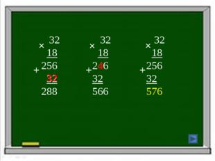 32 18 256 32 288 32 18 246 32 566 32 18 256 32 576 × × × + + + 32 4