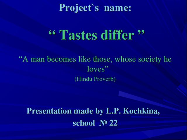"Project`s name: "" Tastes differ "" ""A man becomes like those, whose society he..."