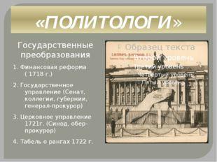 «ПОЛИТОЛОГИ» Государственные преобразования 1. Финансовая реформа ( 1718 г.)
