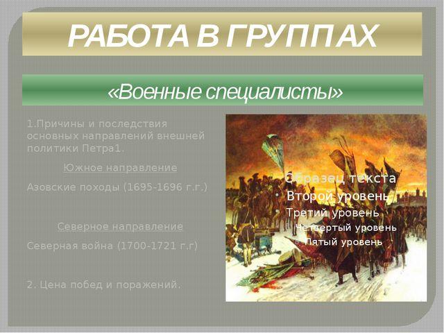 РАБОТА В ГРУППАХ «Военные специалисты» 1.Причины и последствия основных напра...
